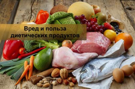 vred_i_polza_dieticheskih_produktov