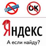 Как обойти блокировку ВКонтакте и ОК?