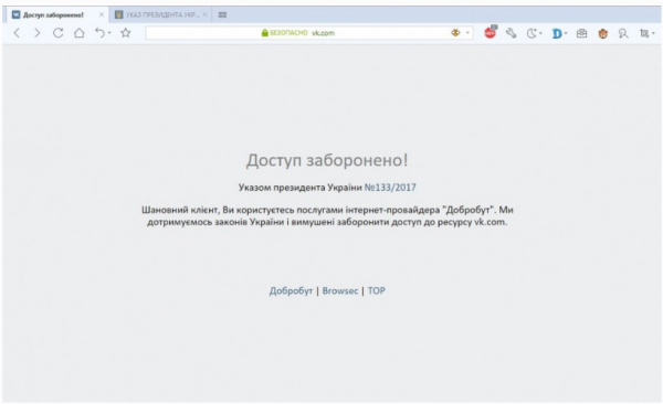 blokirovka_vk