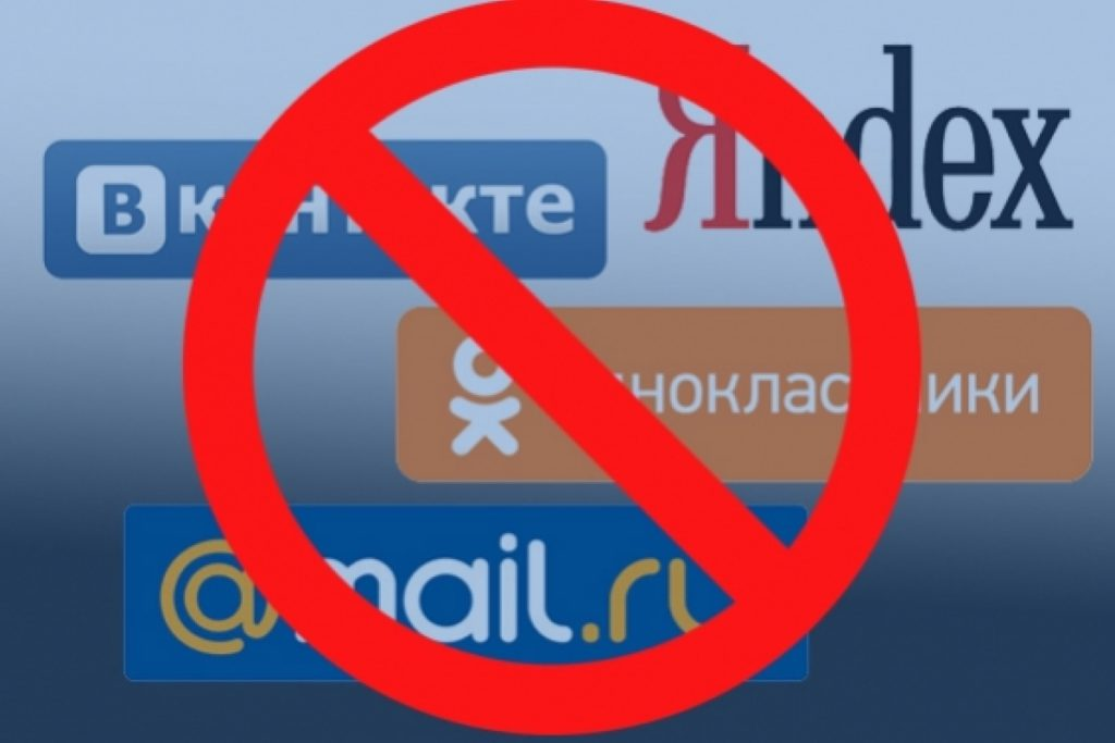 блокировка Одноклассников, ВКонтакте, Яндекс , Маил