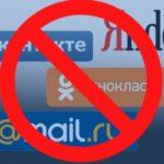 Как обойти блокировку Одноклассников через VPN
