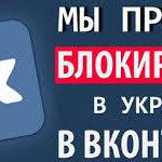 Украинцы массово просят президента отменить блокирование Вконтакте, и других ресурсов