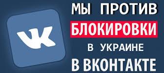 Украинци против блокировки вконтакте в Украине