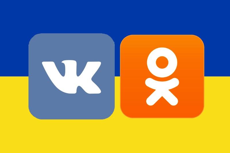 Заперет Вконтакте и Одноклассники в украине