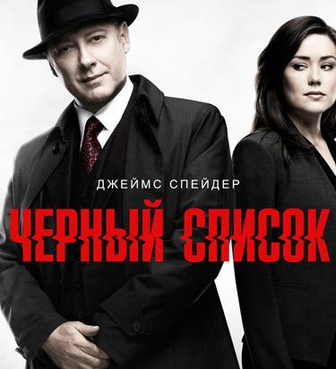 hernyy-spisok-