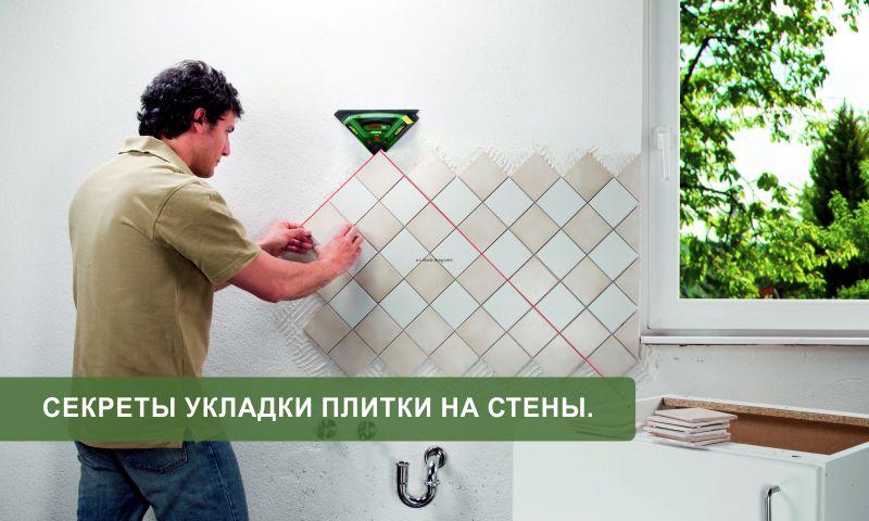 ukladka_plitki