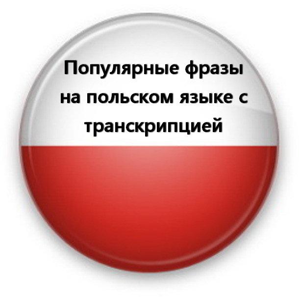 фразы на польском языке